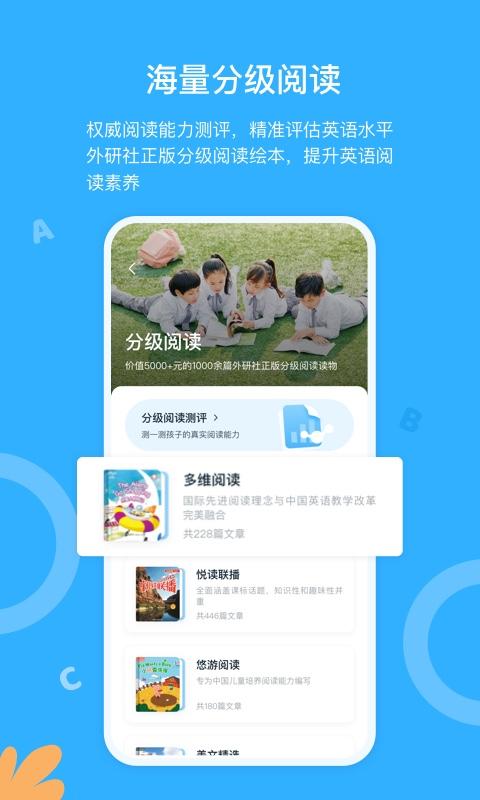 外研AI学习版下载 外研AI学习版2.6.2安卓版下载